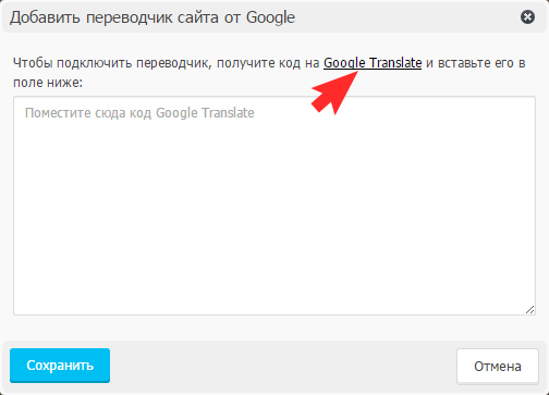 Переход в Google Translate