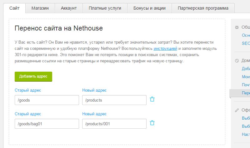 Как сделать копию сайта nethouse