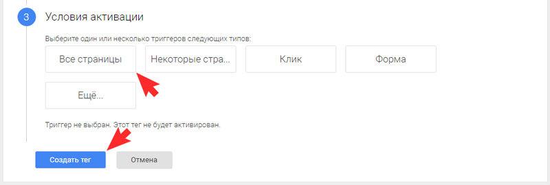 Выберите в условиях активации «Все страницы»