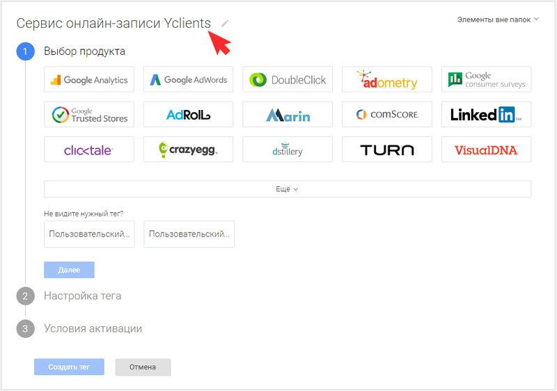 Укажите название тега, например, «Сервис онлайн-записи Yclients»
