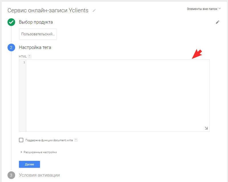 В настройка тега в поле HTML необходимо вставить код сервиса Yclients