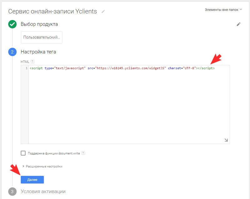 Вставьте полученный код в настройках тега Google Tag Manager и нажмите «Далее».
