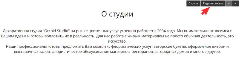 Редактирование раздела О компании