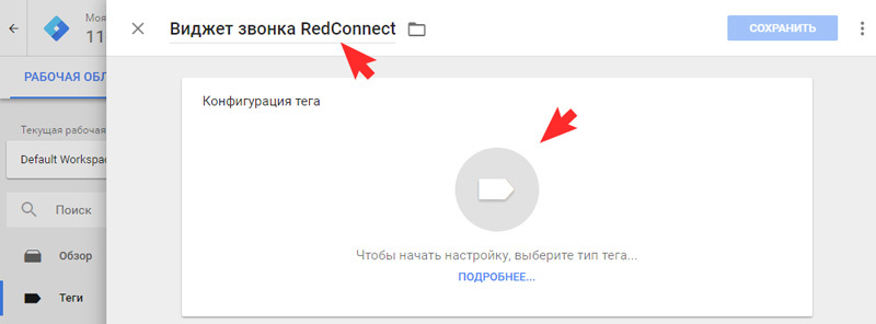 Укажите название тега, например, «Виджет звонка RedConnect»