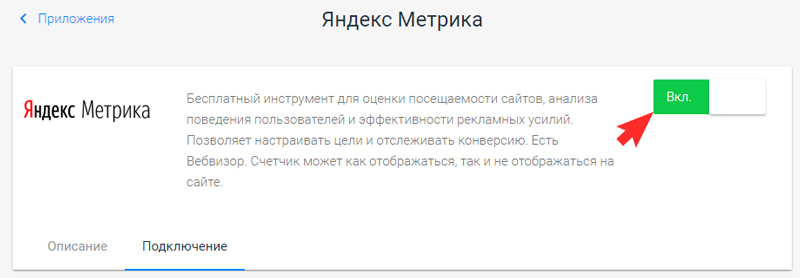 Яндекс метрика не отображается счетчик