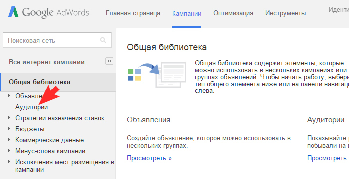 Google AdWords - Аудитори