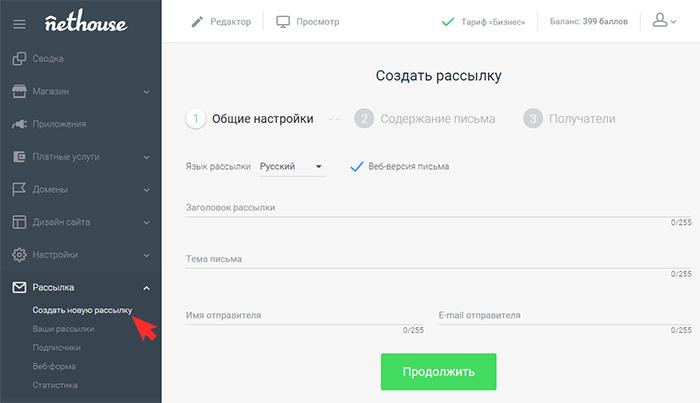 Сделать рассылку с сайта как сделать сайт таблицей