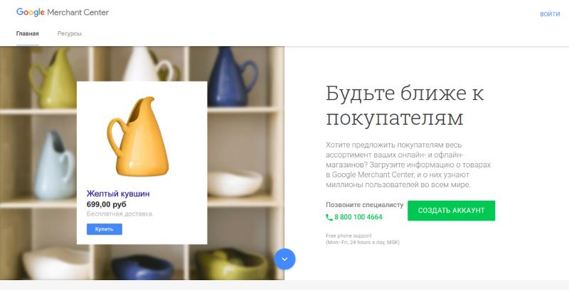 Зарегистрируйтесь в Google Merchant Center