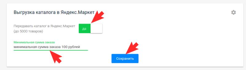 Выгрузка каталога в Яндекс.Маркет