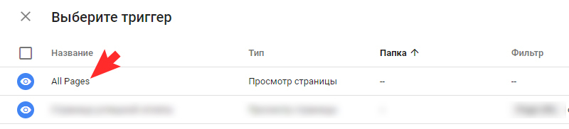 Выберите «All Pages»
