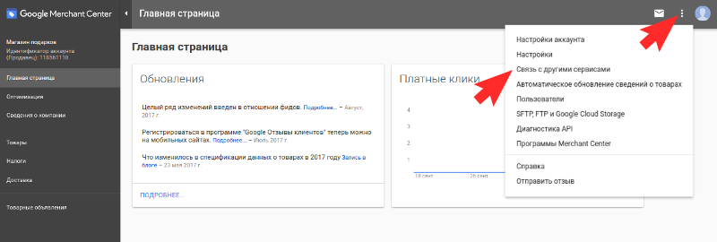 Свяжите аккаунт с Google Adwords