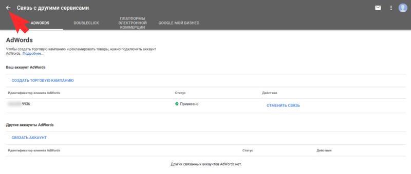 Вернитесь на главную страницу Google Merchant Center