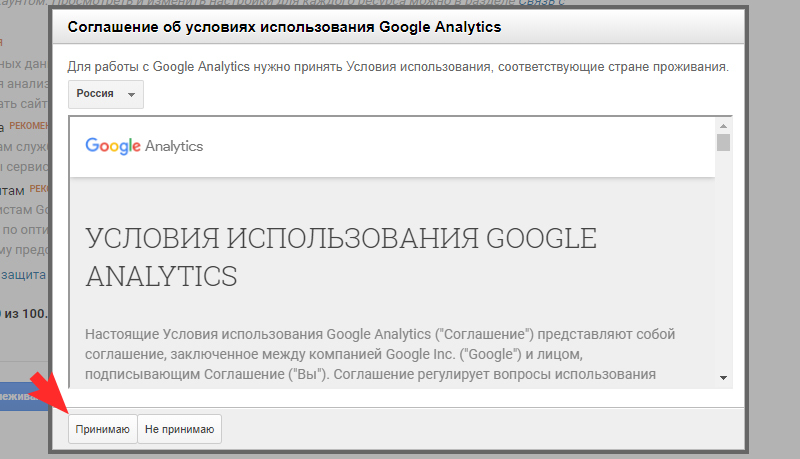 Примите услвия использования Google Analytics