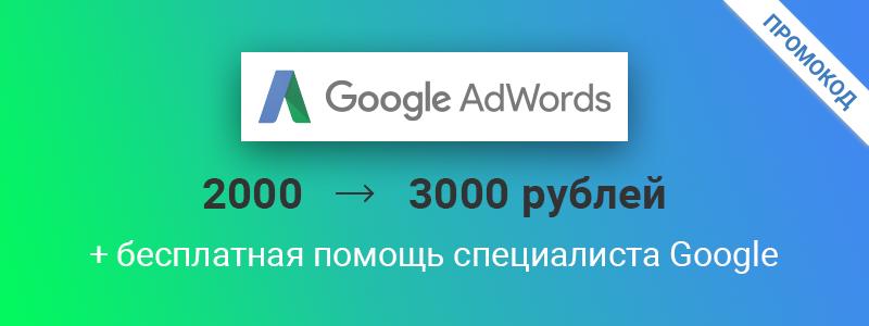 Как получить бонус google adwords google adwords апи