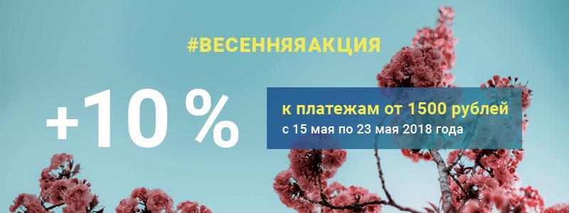 Дарим 10% к платежам от 1500 рублей