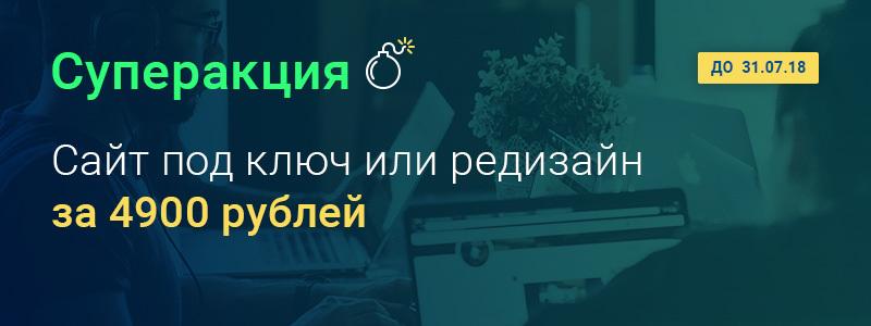 Сайт под ключ или редизайн за 4900 рублей