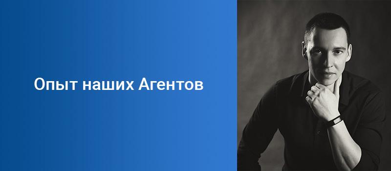 История успеха Агента Nethouse: Алексей Тимофеев