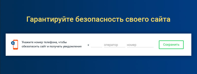 Гарантируйте безопасность своего сайта