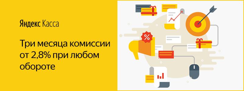 Подарки от Яндекс.Кассы