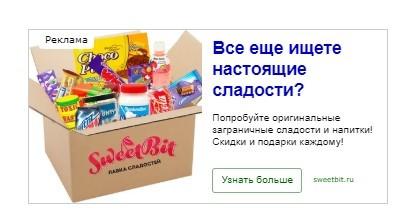 Nethouse.Продвижение: как получить посетителя из контекста за 5 рублей