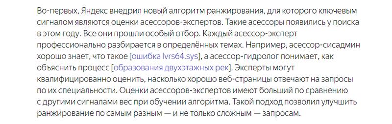 Из доклада Яндекса о поисковом алгоритме